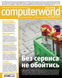 системы, Открытые  - Журнал Computerworld Россия №16/2011