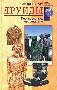 бесплатно скачать Стюарт Пиготт интересная книга