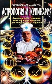 Сидни Омарр Астрология и кулинария. Астрология для гурманов, или Кулинарные рецепты для каждого знака зодиака подарки по знаку зодиака