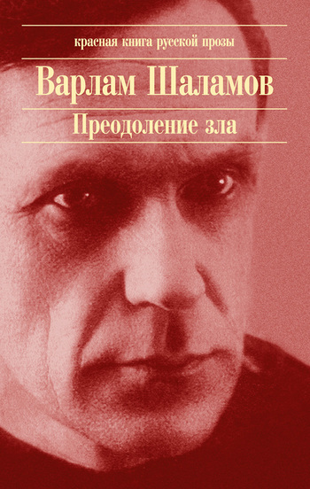 Варлам Шаламов Шахматы доктора Кузьменко