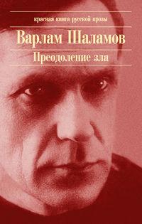 Шаламов, Варлам  - Причал ада