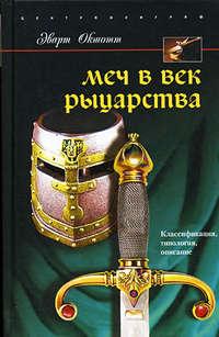 Окшотт, Эварт  - Меч в век рыцарства. Классификация, типология, описание
