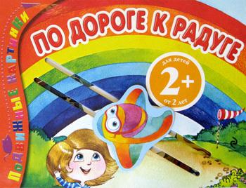 Елена Янушко По дороге к радуге