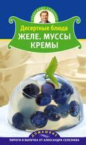 Электронная книга «Десертные блюда. Желе. Муссы. Кремы»