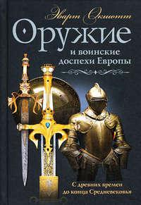 Окшотт, Эварт  - Оружие и воинские доспехи Европы. С древних времен до конца Средневековья
