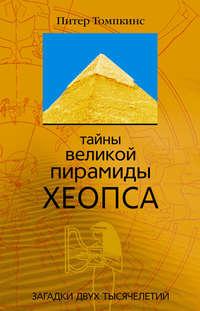 Томпкинс, Питер  - Тайны Великой пирамиды Хеопса. Загадки двух тысячелетий