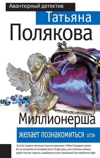 Скачать Миллионерша желает познакомиться бесплатно Татьяна Полякова