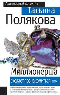 Полякова, Татьяна  - Миллионерша желает познакомиться