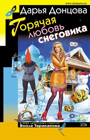 Дарья Донцова Горячая любовь снеговика дарья донцова три мешка хитростей