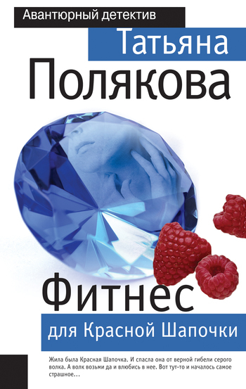Татьяна Полякова Фитнес для Красной Шапочки необычайные приключения красной шапочки 2018 10 07t12 00