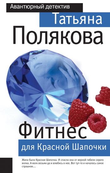 Татьяна Полякова Фитнес для Красной Шапочки полякова татьяна викторовна чего хочет женщина роман