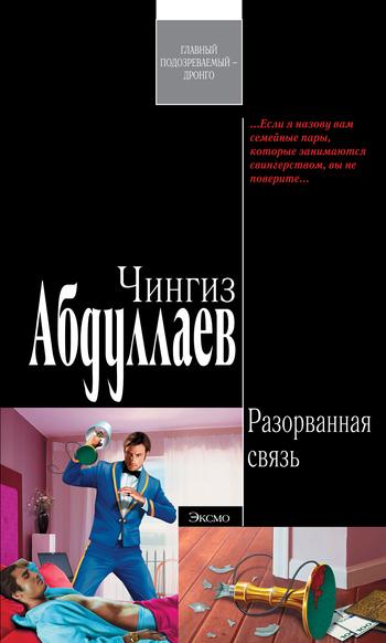 интригующее повествование в книге Чингиз Абдуллаев