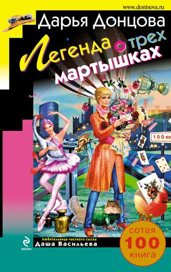 Легенда о трех мартышках - Донцова Дарья