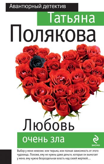Скачать Любовь очень зла бесплатно Татьяна Полякова