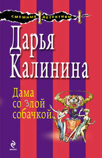 Калинина, Дарья  - Дама со злой собачкой
