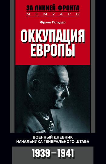 Франц Гальдер Оккупация Европы. Военный дневник начальника Генерального штаба. 1939-1941 все цены