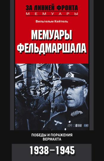 Мемуары фельдмаршала. Победы и поражение вермахта. 1938-1945 случается романтически и возвышенно