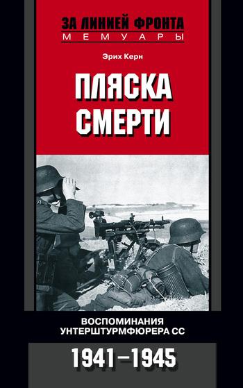 Скачать Пляска смерти. Воспоминания унтерштурмфюрера СС. 1941-1945 быстро