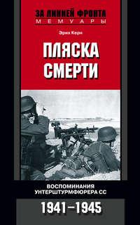 Керн, Эрих  - Пляска смерти. Воспоминания унтерштурмфюрера СС. 1941-1945