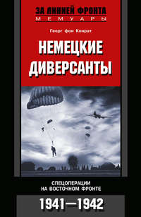 Конрат, Георг фон  - Немецкие диверсанты. Спецоперации на Восточном фронте. 1941-1942