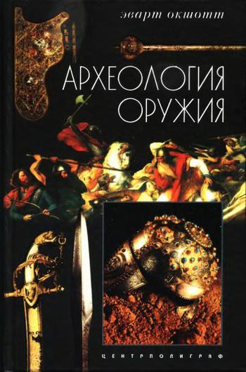 Археология оружия. От бронзового века до эпохи Ренессанса происходит романтически и возвышенно