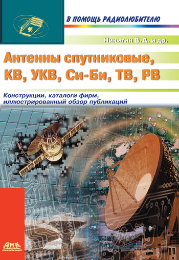 В. А. Никитин Антенны спутниковые, КВ, УКВ, Си-Би, ТВ, РВ