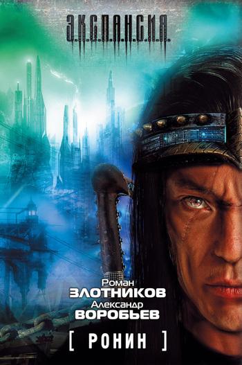 Ронин ( Роман Злотников  )