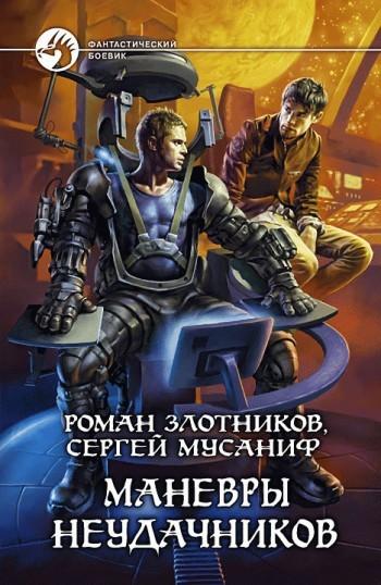 Роман Злотников Маневры неудачников шанс для неудачников в 2 х томах