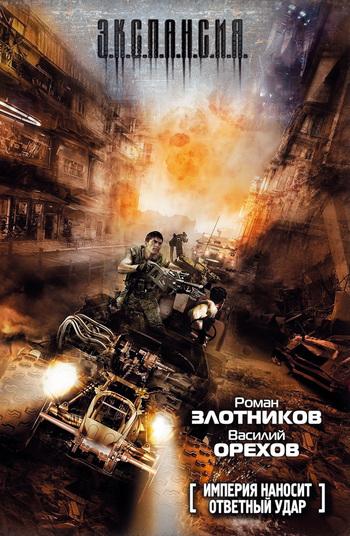 Скачать книгу Империя наносит ответный удар автор Василий Орехов