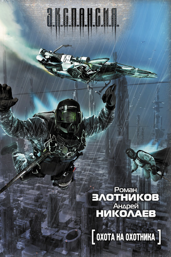 напряженная интрига в книге Андрей Николаев
