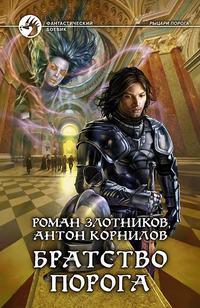 Злотников, Роман  - Братство Порога