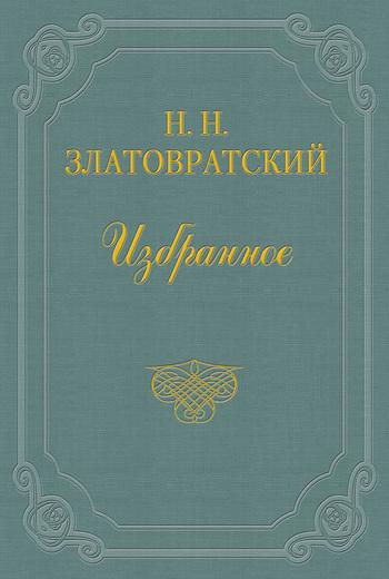 Николай Златовратский бесплатно