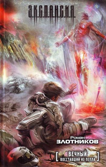 Вечный. Восставший из пепла ( Роман Злотников  )