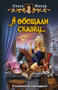 Мяхар, Ольга  - А обещали сказку…