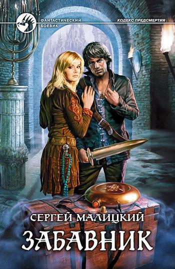 Сергей Малицкий Забавник сергей малицкий миссия для чужеземца