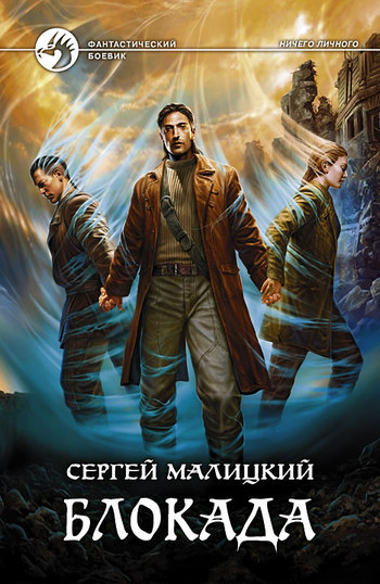 Блокада ( Сергей Малицкий  )