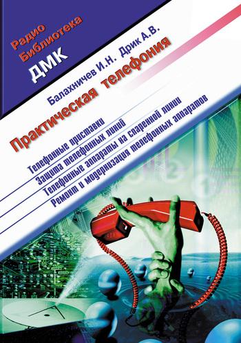 Игорь Балахничев Практическая телефония аксессуары для20игровых приставок