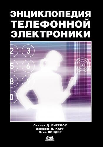 Стивен Д. Бигелоу Энциклопедия телефонной электроники