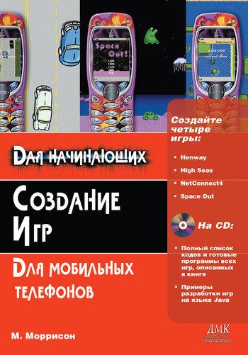 Создание игр для мобильных телефонов