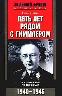 Обложка книги Пять лет рядом с Гиммлером. Воспоминания личного врача. 1940-1945, автор Керстен, Феликс