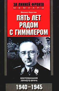 Керстен, Феликс  - Пять лет рядом с Гиммлером. Воспоминания личного врача. 1940-1945
