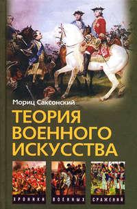 Саксонский, Мориц  - Теория военного искусства (сборник)