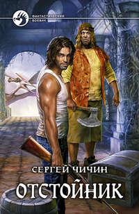 Чичин, Сергей  - Отстойник