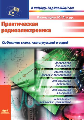 Сергей Бирюков Практическая радиоэлектроника. Собрание схем, конструкций и идей