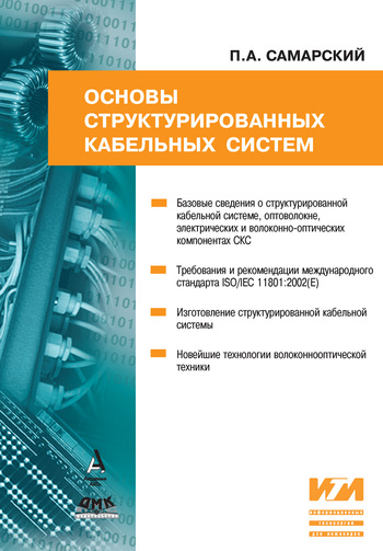 Павел Самарский Основы структурированных кабельных систем л о анисифорова информационные системы кадрового менеджмента