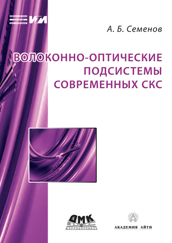 А. Б. Семенов Волоконно-оптические подсистемы современных СКС