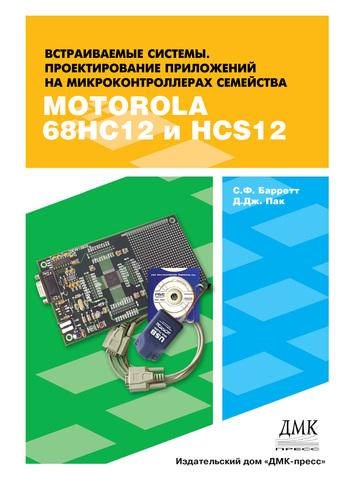 Стивен Ф. Баррет Встраиваемые системы. Проектирование приложений на микроконтроллерах семейства 68НС12 / НСS12 с применением языка С hcs hcs hc077awine26