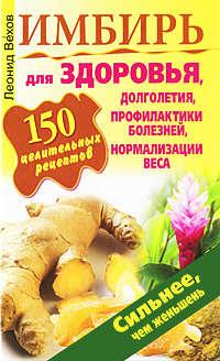 Вехов, Леонид  - Имбирь. 150 целительных рецептов для здоровья, долголетия, профилактики болезней, нормализации веса