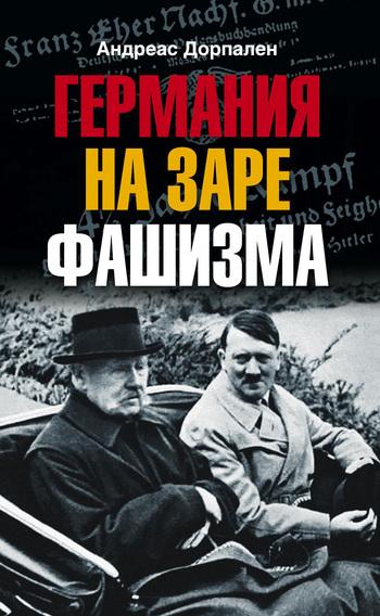 Андреас Дорпален Германия на заре фашизма конец германии гитлера агония и гибель