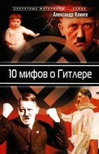 Клинге, Александр  - 10 мифов о Гитлере